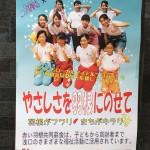 あさくちローカルアイドル「Stars」 出演のオリジナルポスター 作成! 市内400箇所の福祉掲示板に貼っています。
