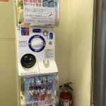 ガチャポン機は、浅口市社協本所の設置。 10円で あさくちバッチをGet しよう!